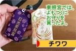omamori banner.JPG