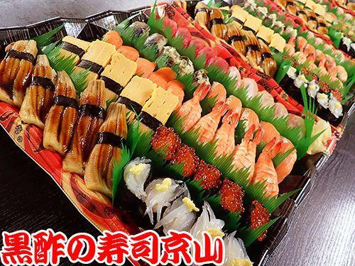 中央区  宅配寿司出前