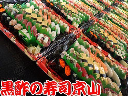 渋谷区神宮前へ美味しいお寿司を宅配します。