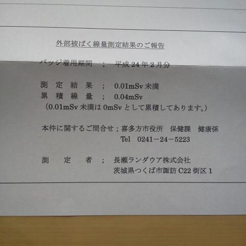 2012040713340001.jpg