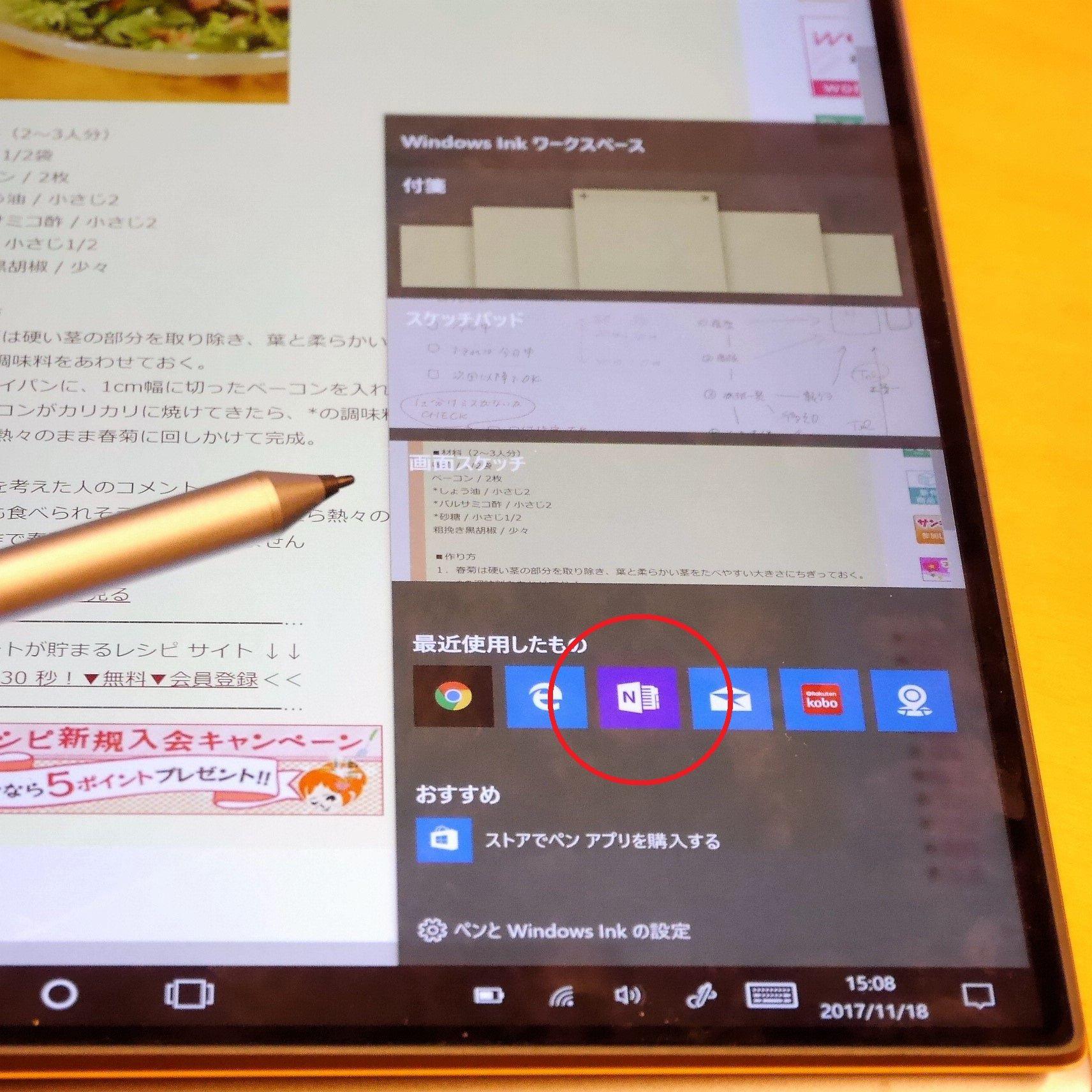 Dell_XPS_ペンアプリ起動_onenote