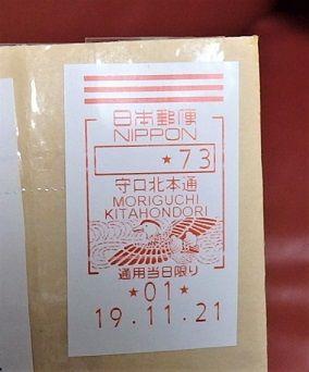 日数 配達 普通 郵便