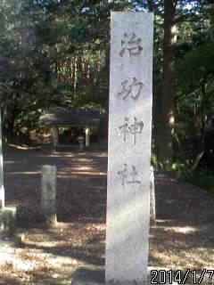 治功神社1