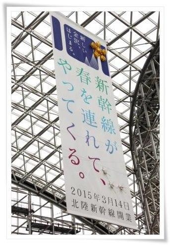 金沢駅-1 15.3.14