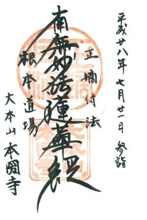 20-本國寺(web).jpg