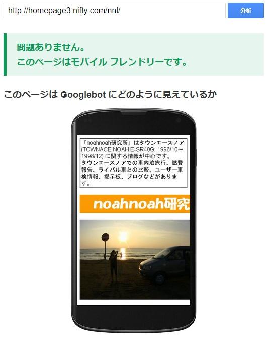 問題ありません。 このページはモバイル フレンドリーです。 このページは Googlebot にどのように見えているか