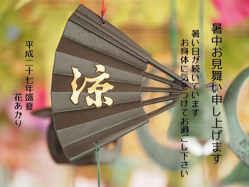 2015暑中お見舞い_花あかりさん