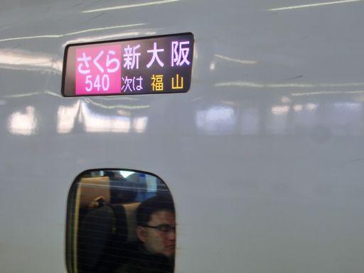 グリーン車新大阪行き