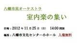 yawata121125.png