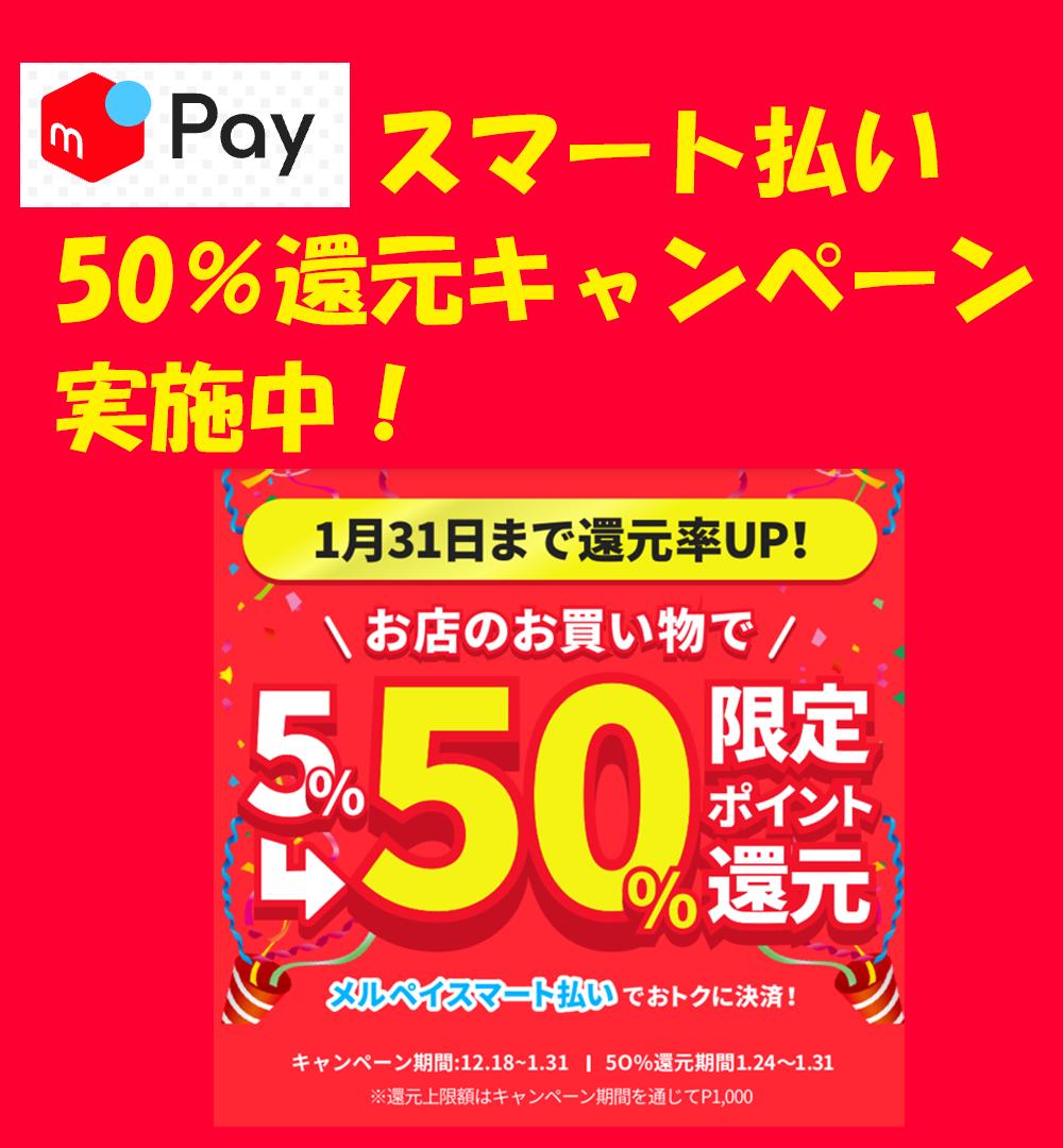 メルペイ 50 還元 メルペイの定額払いで最大1万円還元の半額キャンペーン。過去に無いレ...