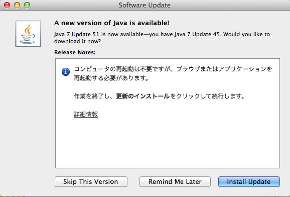 Javaのアップデートが出ていました | shigechan2008のブログ - 楽天ブログ