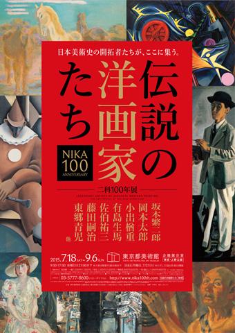 伝説の洋画家たち 二科100年展.jpg