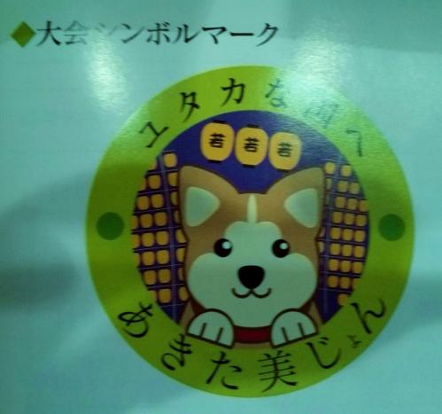 秋田大会 シンボルマーク (499x467).jpg