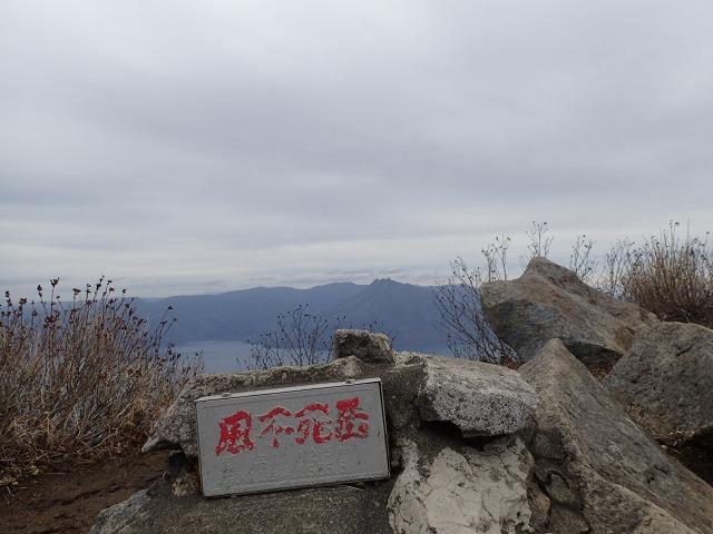 PB022530 11:51支笏湖を.jpg