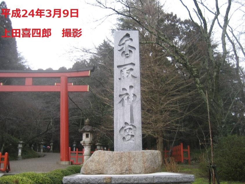 香取神社2