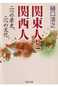 『関東人と関西人』5