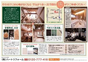 ハートリフォーム 佐田邸 完見 2.jpg