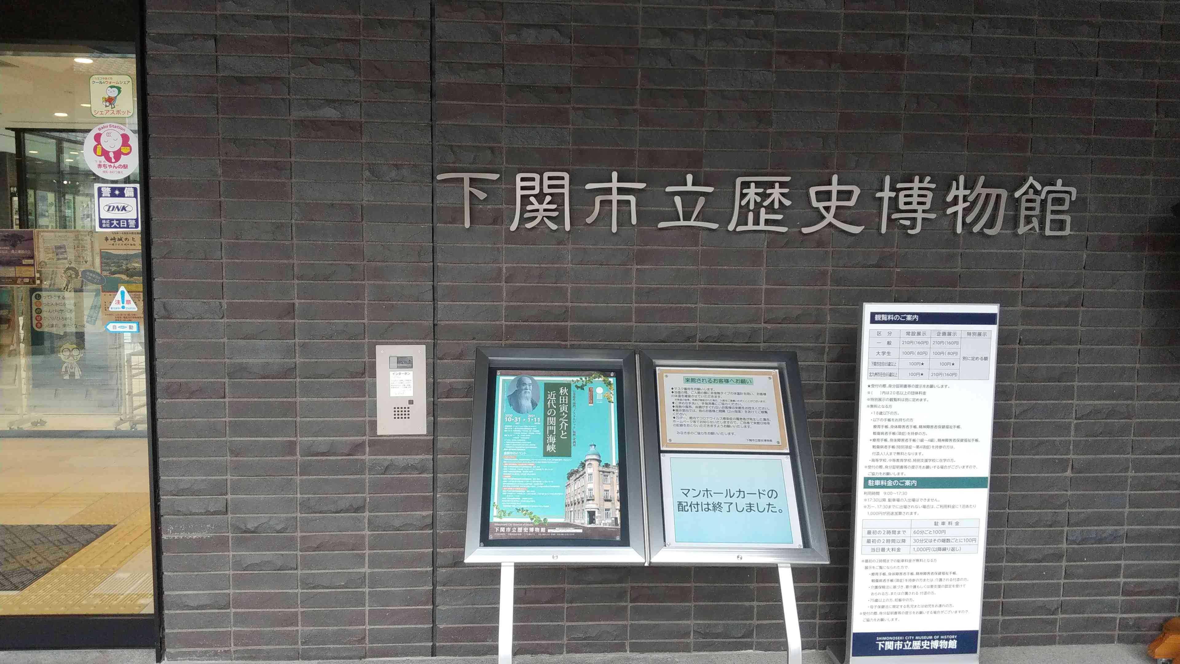 博物館 歴史 下関 市立 下関市立考古博物館