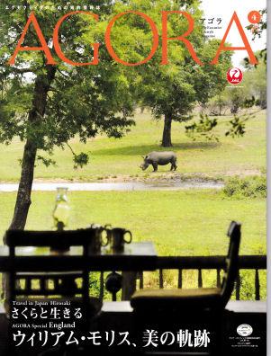 JALカード会員誌「AGORA」2015年4月号の表紙