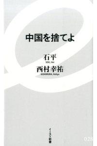 『中国を捨てよ』2