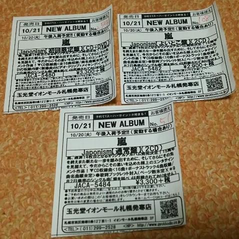 嵐 japonism dvd 初回