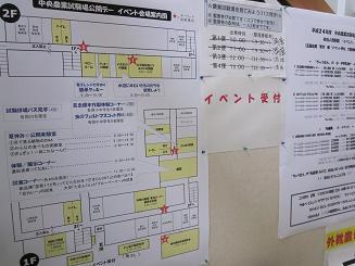 中央農業試験場公開デーに行ってきました! | 北海道庁のブログ「超 ...