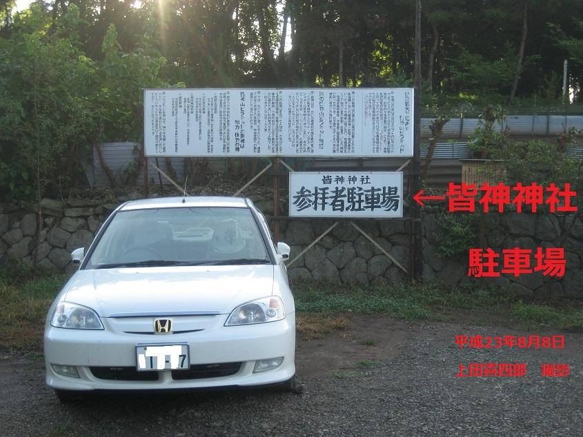 パワースポット長野県2-1