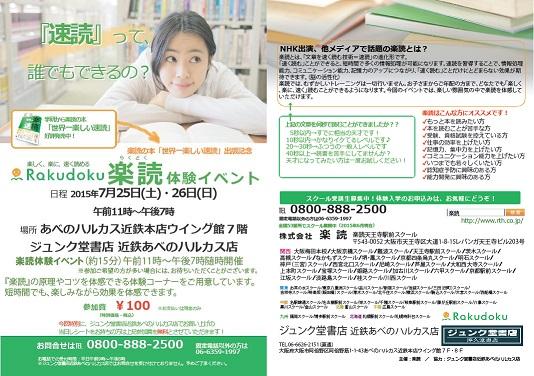 ジュンク堂ハルカスチラシ.jpg