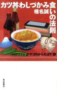 『カツ丼わしづかみ食いの法則』2