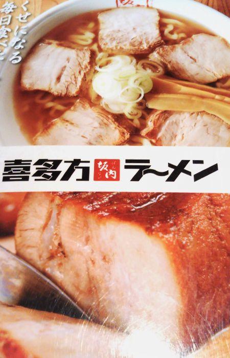 喜多方 ラーメン ブログ