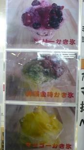 ODA かき氷.JPG