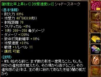 20170511シャド2.jpg