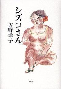 『シズコさん』3