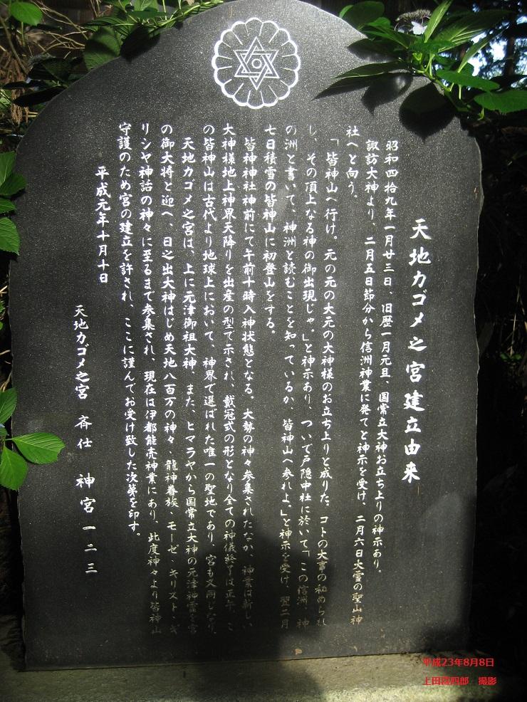 パワースポット 長野県2-6
