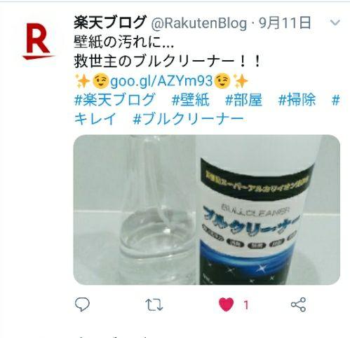 rblog-20181008061119-00.jpg