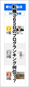 30歳転職内定blogブログ村誘導bn
