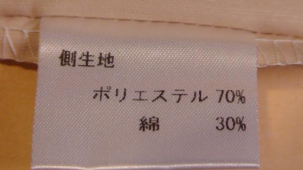 枕カバーの生地(ポリエステル70%綿30%)