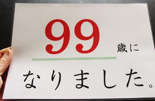 99歳.jpg