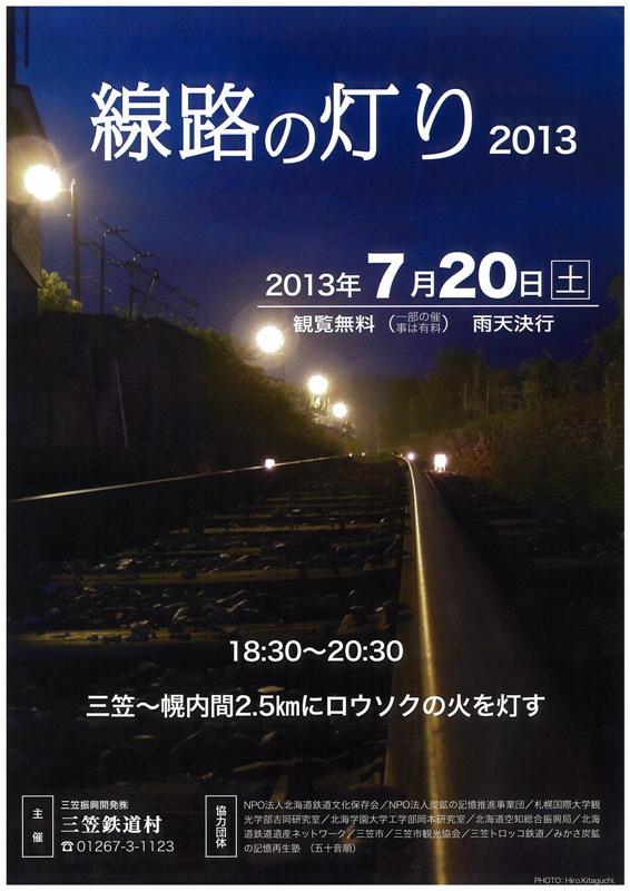 線路の灯り.jpg
