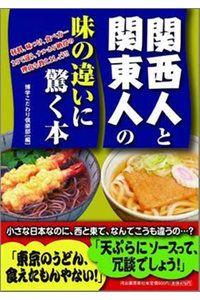 『関西人と関東人の味の違いに驚く本』2