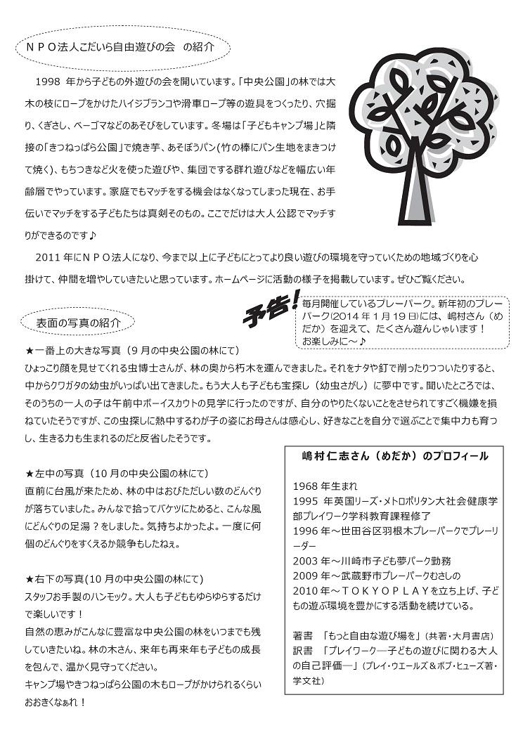 pdfめだか講演会ちらし最終版 (1)-002.jpg