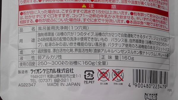 バスリフレ風呂釜クリーナー 1つ穴用 ライオンケミカル 成分 日本製