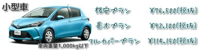 レイズ 車検 小型車 整備 メンテナンス 修理 板金