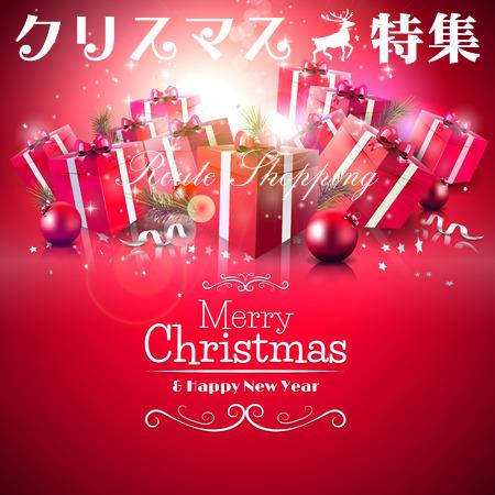 クリスマスプレゼントからツリー・ケーキなどたくさん用意しております