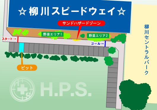 柳川スピードウェイ.png