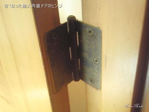 輸入ドアのヒンジ