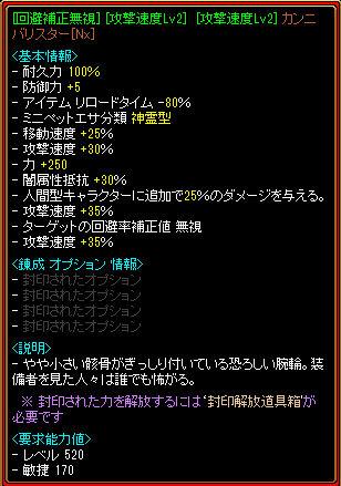 W速度回避無視カンニNx.jpg