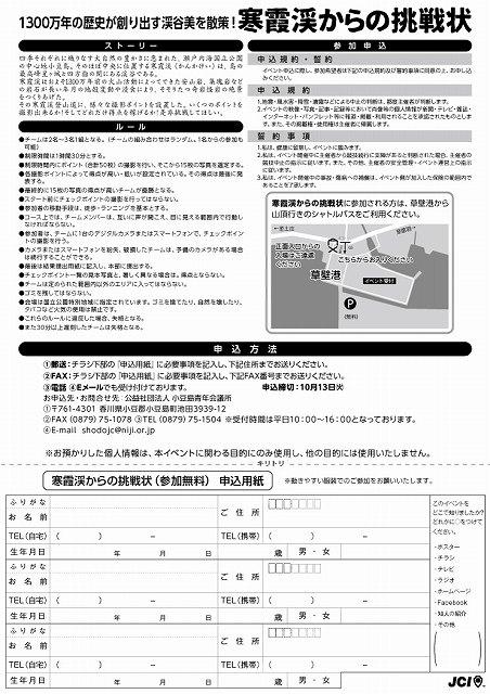 寒霞渓フェスティバル2015申込用紙