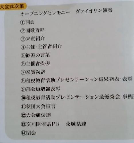 秋田大会 次第 (467x499).jpg