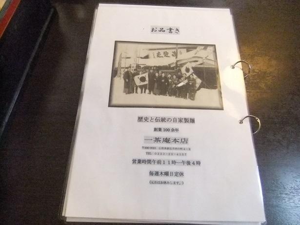 一茶庵本店@新庄のお品書き1